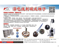 Supply Dc Fan Washing Machine Motor Massage Machines Motors Fans Piercing Terminal